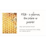 Всё о мёде для диабетиков!!!!! Сколько полезностей в мёде на самом деле?
