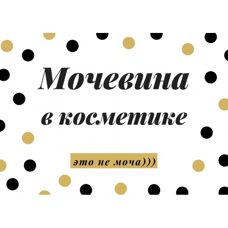 Мочевина в косметике — это супер! Это не моча))))))))))