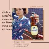 Пиво и углеводы - быть или не быть, пить или не пить…