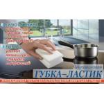 Меламиновая губка (1 шт)