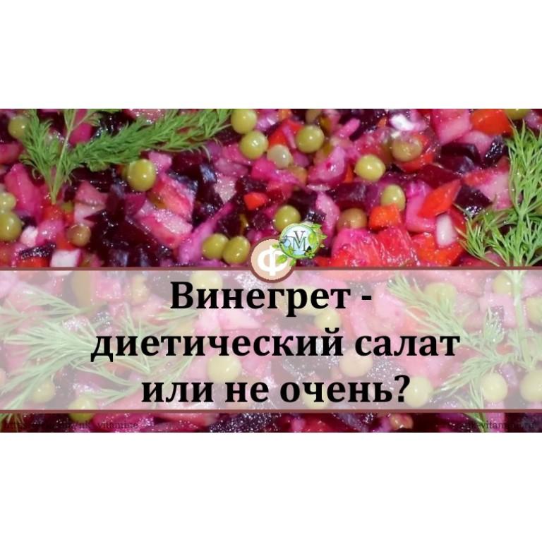 Винегрет - диетический салат или не очень?