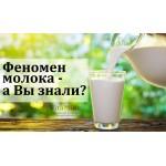 Феномен молока - а Вы знали?