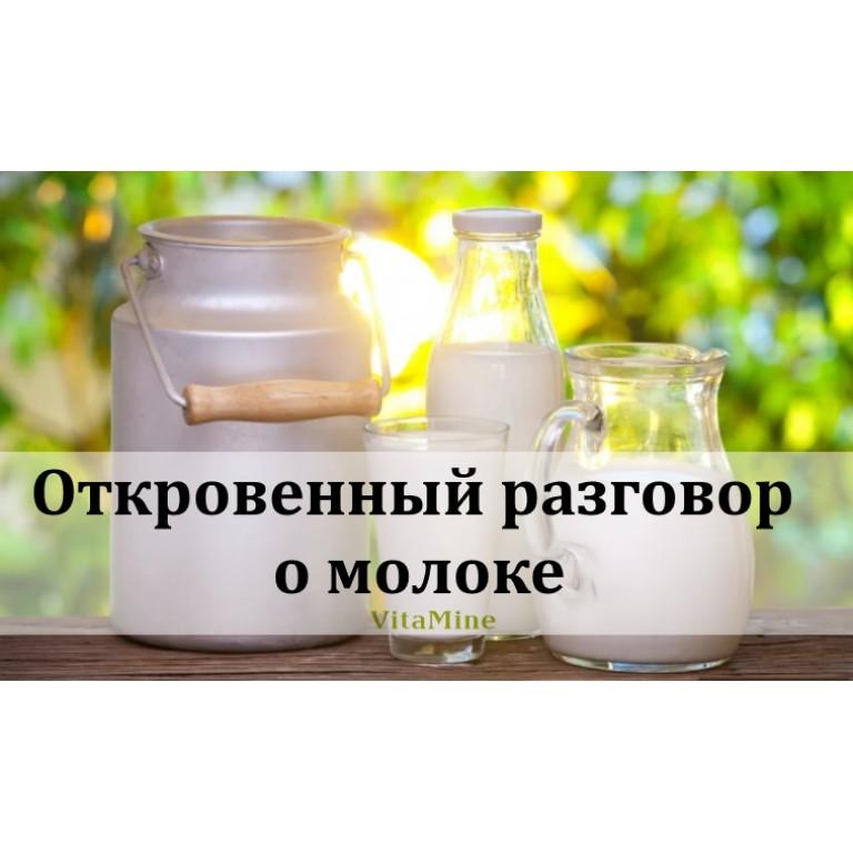 Откровенный разговор о молоке