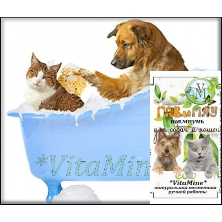 Шампунь для собак и кошек и других домашних любимцев