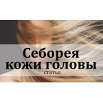 Себорея кожи головы (статья)