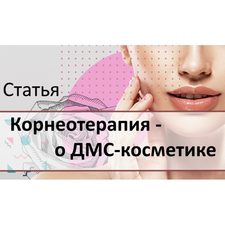 Корнеотерапия - о ДМС-косметике