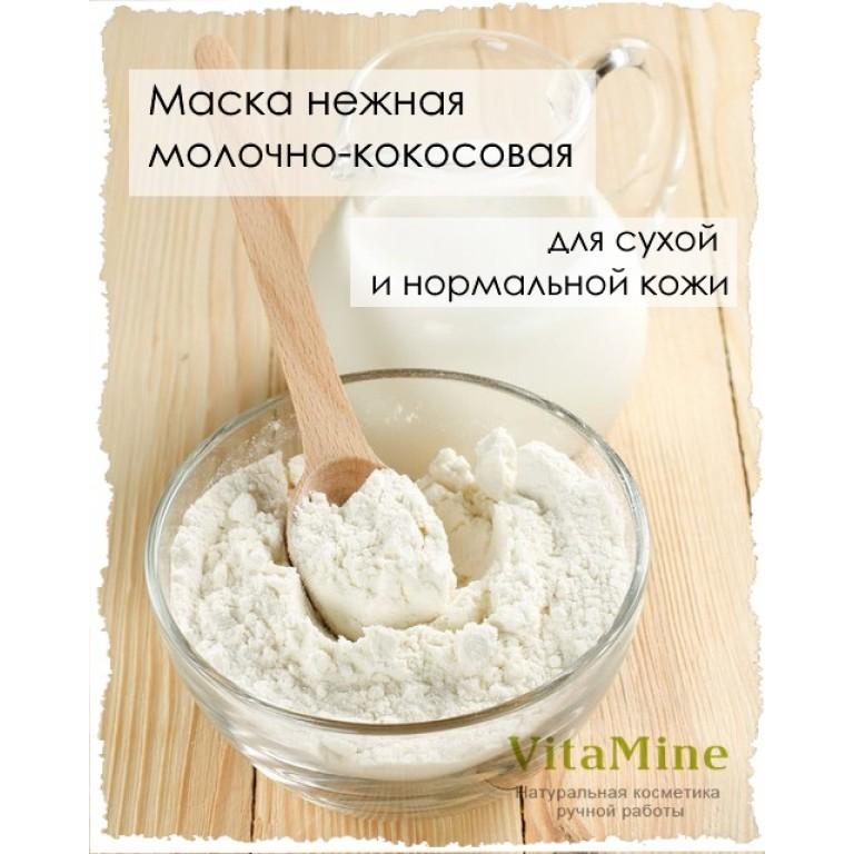 Маска для лица сухая Нежная молочно-кокосовая для сухой и нормальной кожи