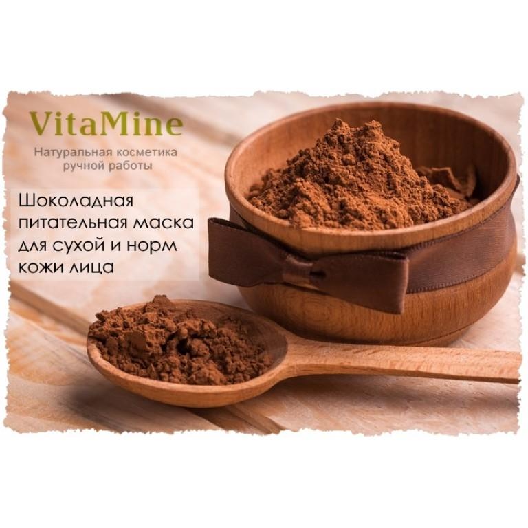 Сухая Шоколадная питательная маска для сухой и нормальной кожи лица