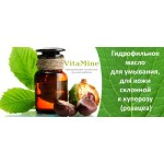 Гидрофильное масло для умывания, для кожи склонной к куперозу (розацеа)