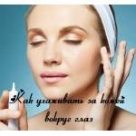 Статья об уходе за кожей вокруг глаз