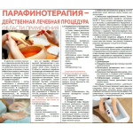 Парафинотерапия