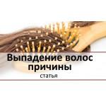 Выпадение волос - причины - статья