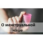 О менструальной чаше (откровенный рассказ из личного опыта)