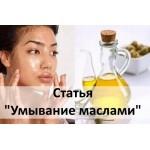 Об умывании маслом