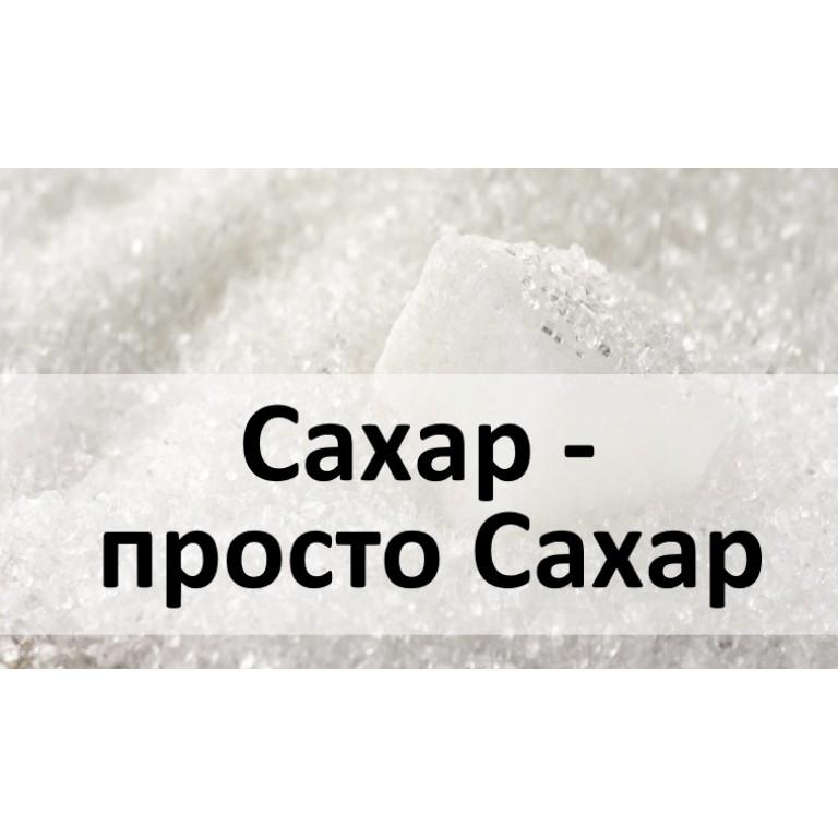 Сахар - просто Сахар