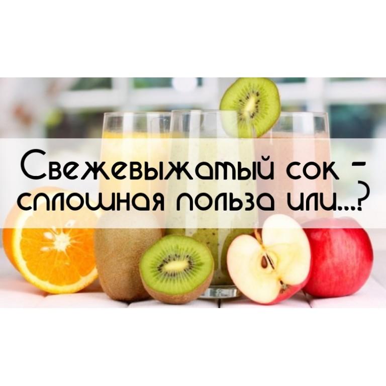 Свежевыжатый сок - сплошная польза или ...?