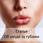 Об уходе за губами