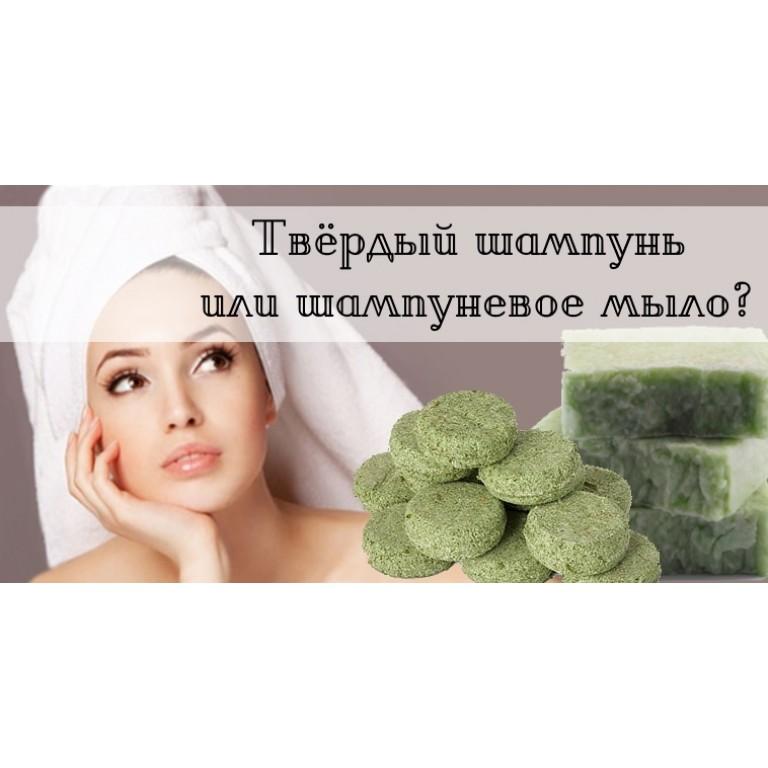 Твёрдый шампунь или шампуневое мыло?