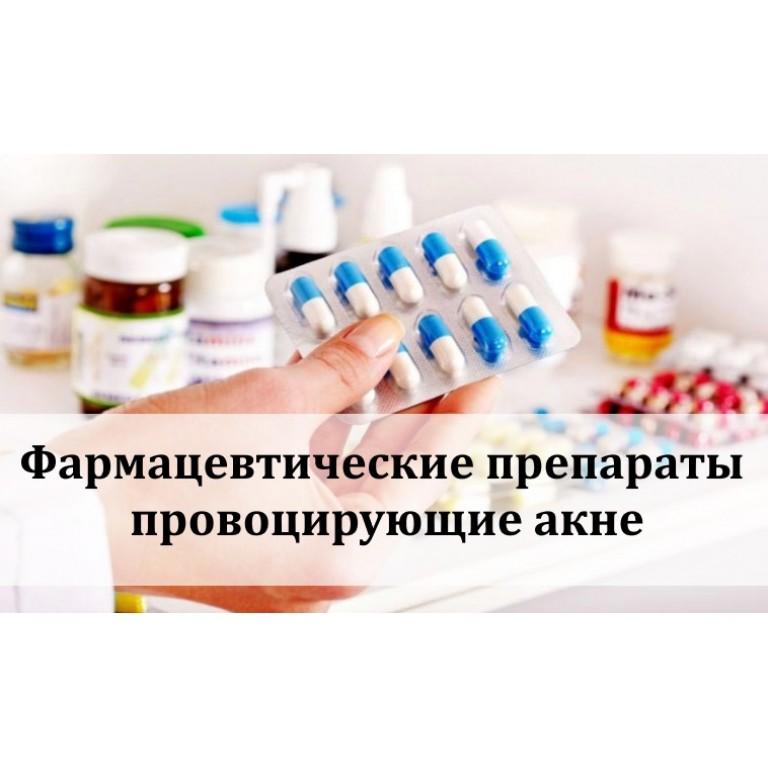 Фармацевтические препараты провоцирующие акне