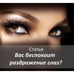 Вас беспокоит раздражение глаз? (статья)