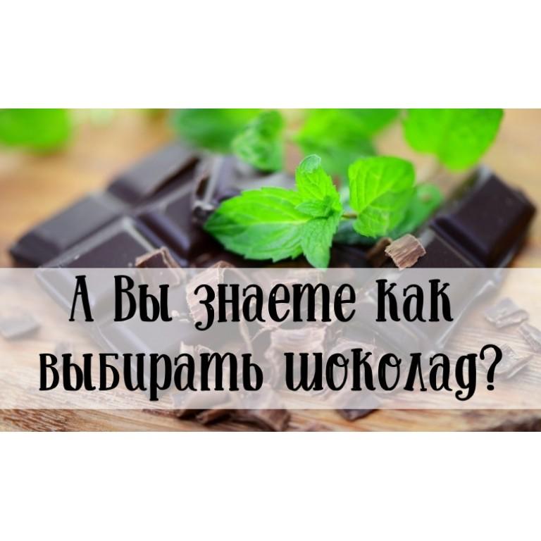 А Вы знаете, как выбирать шоколад?